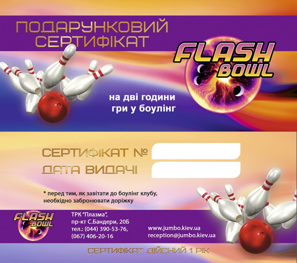 Bowling club «FLASH» launched gift certificates on sale